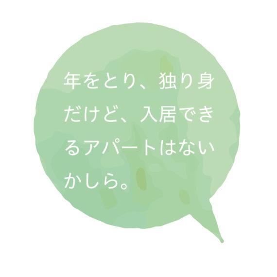 koureisha