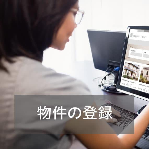 物件の登録_賃貸